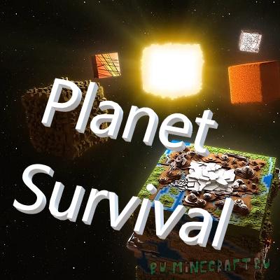 Planet Survival Remake - выживание на планетах [1.16.5]
