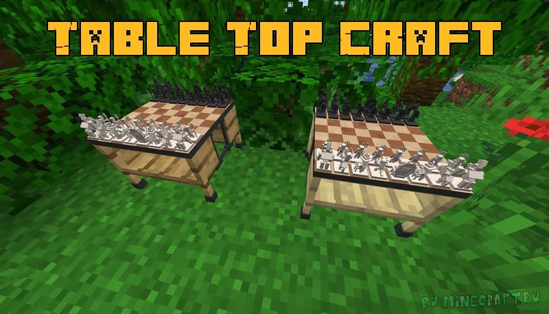 Table Top Craft - настольные игры в майнкрафт/шахматы [1.16.5]
