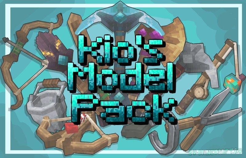 Kio's Model Pack - новые 3д модельки оружия, инструментов и вещей [1.17.1] [1.16.5] [32x]