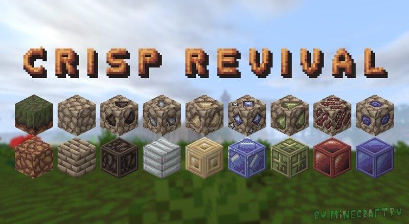 Crisp Revival - рпг фентези ресурспак [1.17] [1.16.5] [16x]