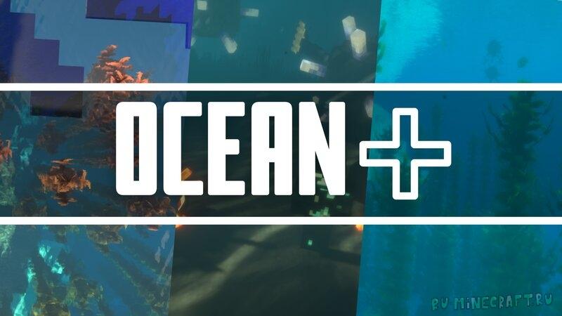 Ocean Plus - улучшенный подводный мир/океаны [1.16.5] [16x]