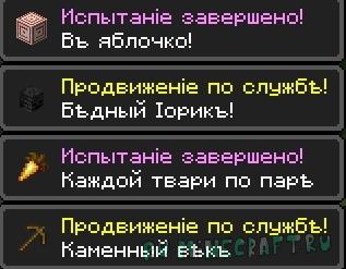 Дореволюціонный русскій - ресурспак на дореволюционный русский язык [1.13+]