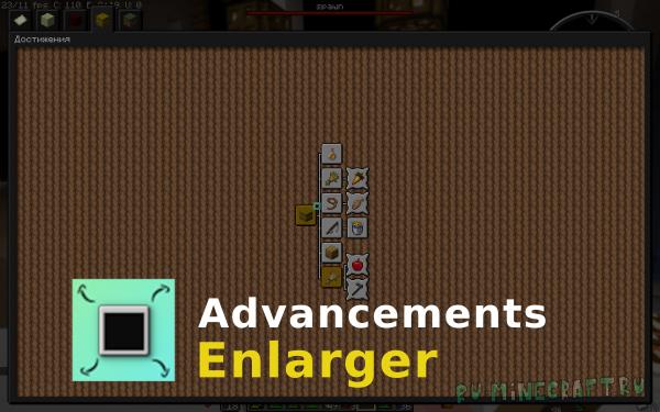 Advancements Enlarger - большое окно достижений [1.17] [1.16.5] [1.15.2]