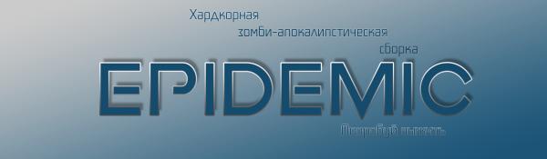 EPIDEMIC - Хардкорная зомби-апокалипстическая сборка [1.12.2] [Сборка]