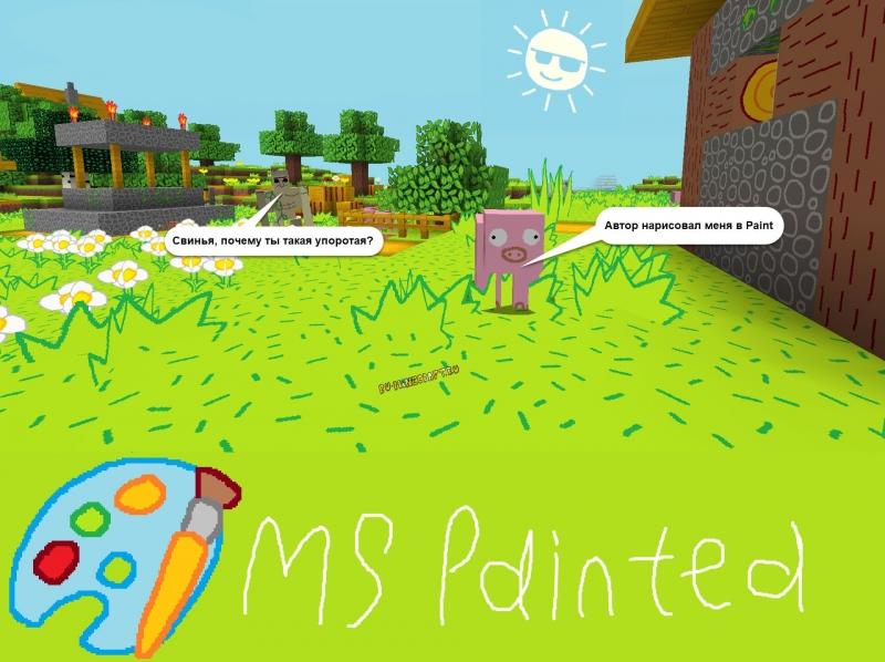 MS Painted - текстуры нарисованные в Пейнт [1.16.5] [1.15.2] [128x]