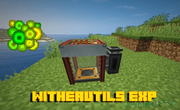 WitherUtils EXP - сохрани свой опыт [1.16.5]