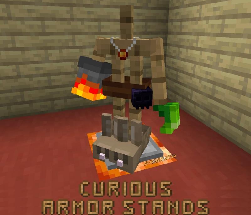 Curious Armor Stands - предметы и одежда Curious на стойке для брони [1.16.5]