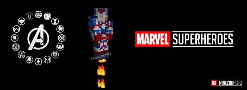 Marvel Superheroes Mod - броня супергероев марвел [1.16.5]