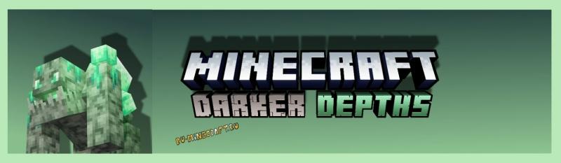 Darker Depths - биомы в пещерах, новые пещеры [1.16.5]