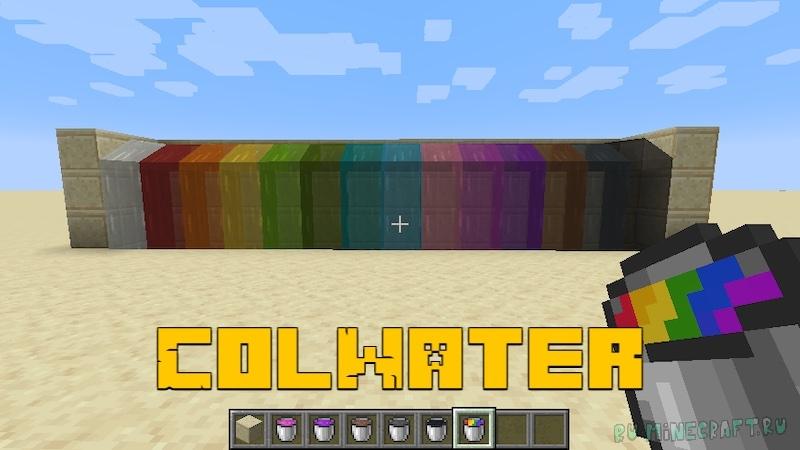 ColWater - разноцветная вода [1.16.5]