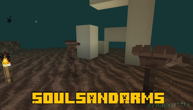 SoulsandArms - криповая рука-моб [1.16.5]