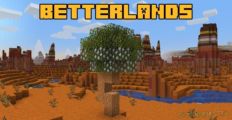 Betterlands - улучшенные бесплодные земли [1.16.5] [1.15.2]