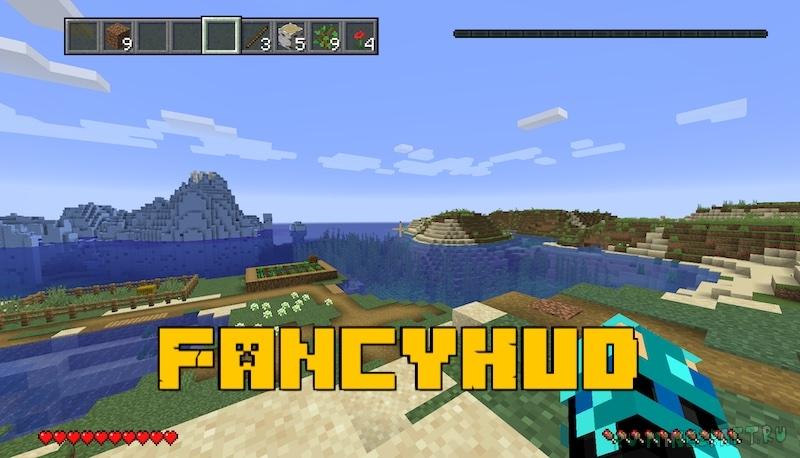 FancyHud - настраиваемый худ [1.16.5]
