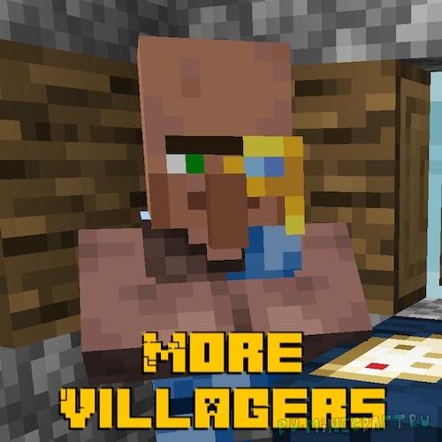 More Villagers - больше видов жителей [1.17] [1.16.5]