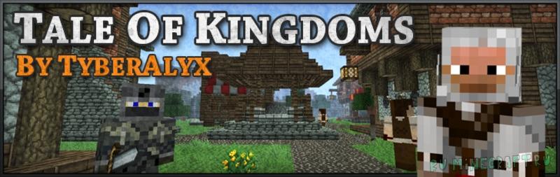 Tale of Kingdoms: A new Conquest - создай королевство [1.17.1] [1.16.5]