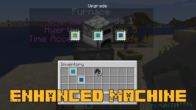 Enhanced Machine - апгрейды для печи [1.16.5]