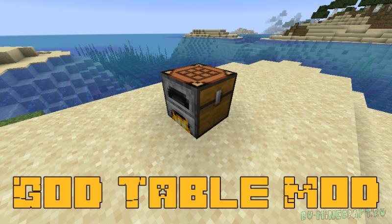 God Table Mod - все полезные блоки для крафта в одном [1.16.5]