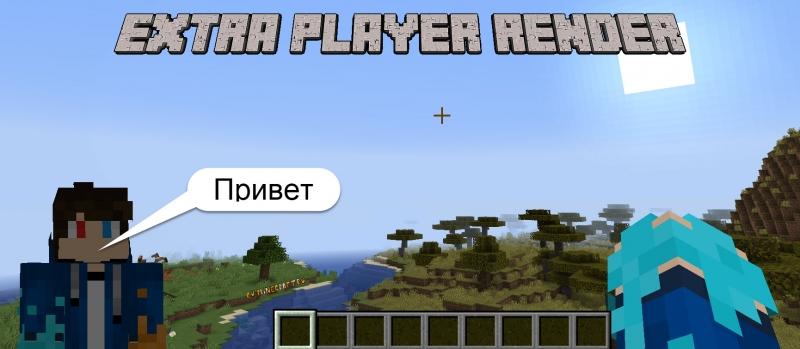 Extra Player Render - вид вашего персонажа на экране [1.16.5] [1.15.2] [1.14.4] [1.12.2] [1.8.9] [1.7.10]