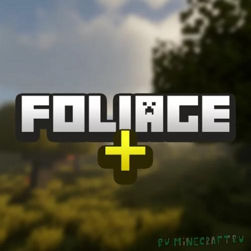 Foliage+ - обновленная растительность [1.17] [1.16.5] [1.15.2] [16x]