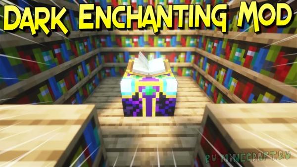 Dark Enchanting - нет рандомного зачарования [1.17] [1.16.5]