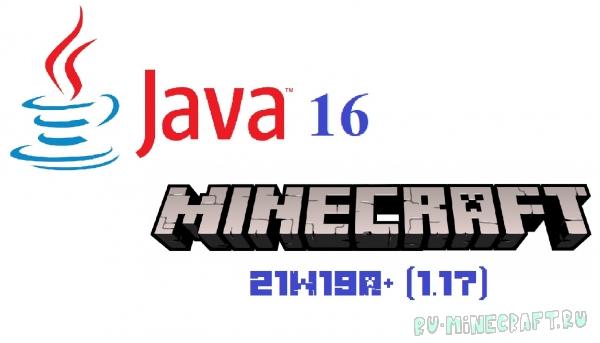 Java 16 - что это и где его взять? Не запускается Minecraft 1.17 и снапшоты [Гайд]