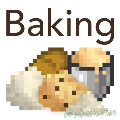 Realistic Baking - реалистичная выпечка [1.16.5]