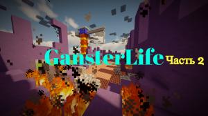 GansterLife - Чать 2