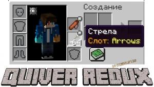 Quiver Redux - колчан для стрел [1.16.5]