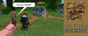 Village Employment - одежда жителей разных профессий [1.16.5]