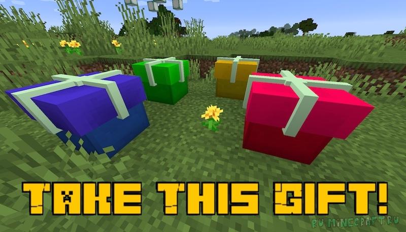 Take This Gift! - подарок после сна или при заходе на сервер [1.16.5]
