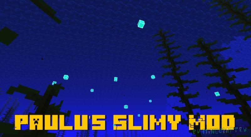 Paulu's Slimy Mod - больше слизней [1.16.5]