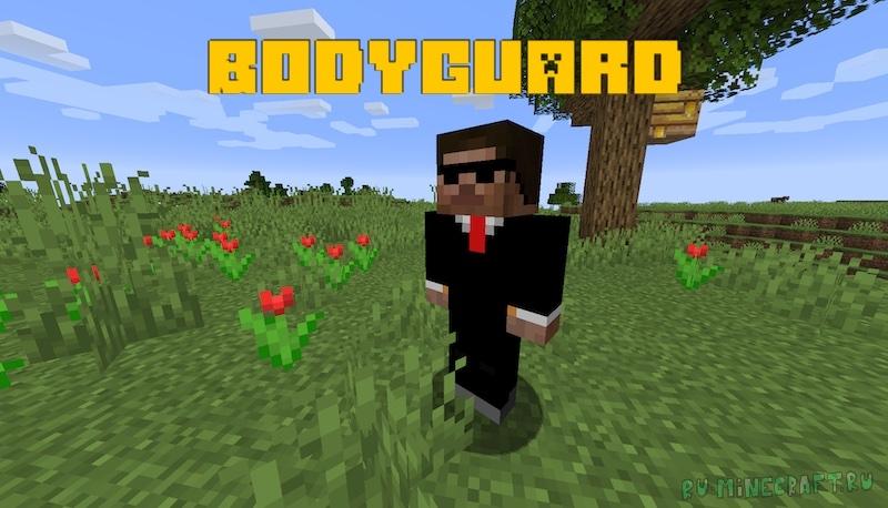 Bodyguard - телохранитель для игрока [1.16.5]