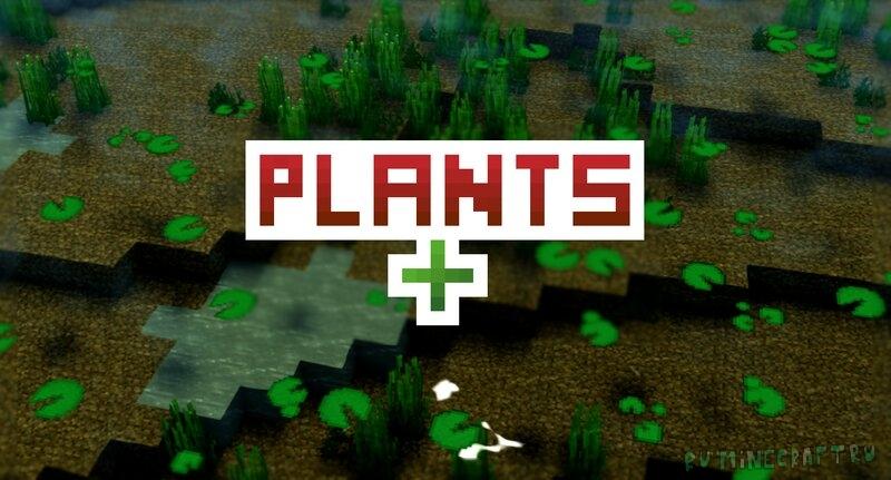 Plants+ - новые растения [1.17] [16x]