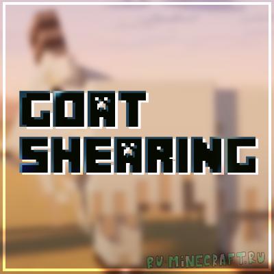 Goat Shearing - стрижем козлов [1.17]