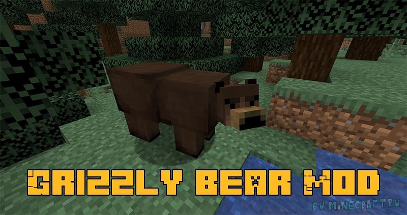 Grizzly bear Mod - медведь гризли для майнкрафта [1.17] [1.16.5]