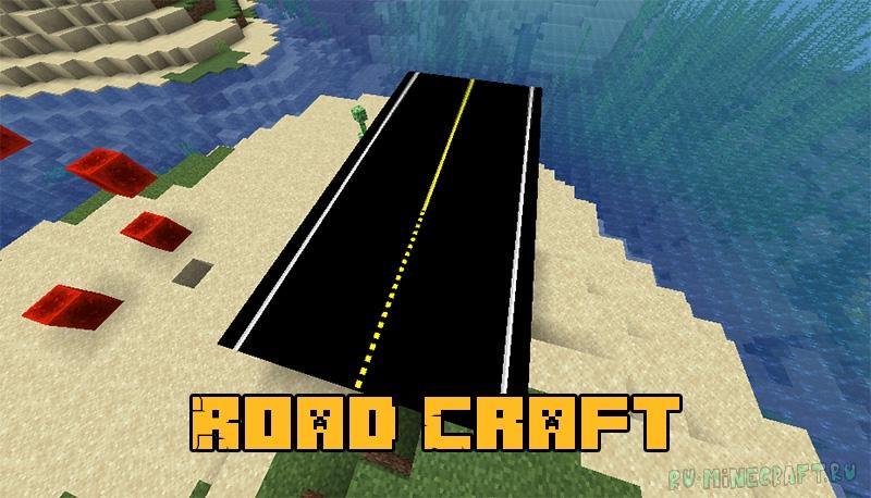 Road Craft - блоки для создания дорог [1.16.5]