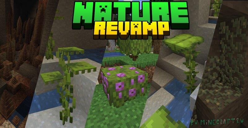 Nature Revamp - переработанная 3д природа [1.17] [1.16.5] [1.15.2] [16x]