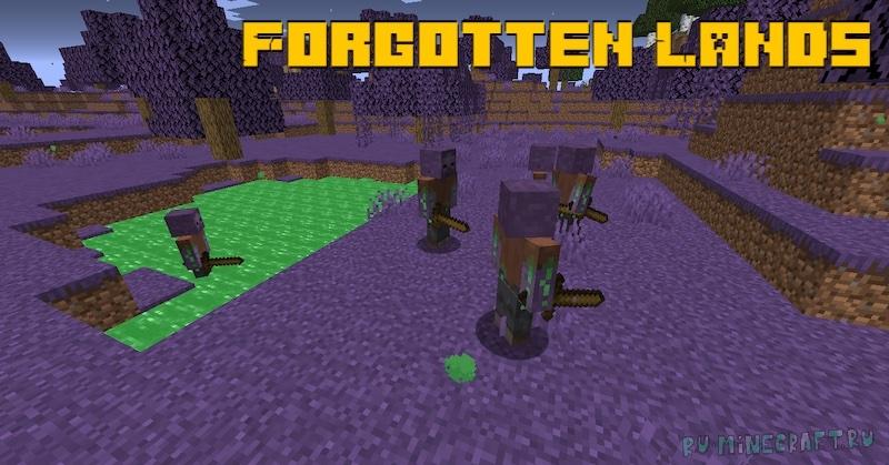 Forgotten Lands - забытые земли [1.16.5]