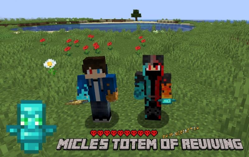 Micle's Totem of Reviving - тотем возрождения друга в режиме хардкор [1.16.5]