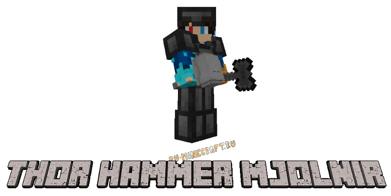 Thor Hammer Mjolnir - молот тора (мьёльнир) [1.16.5]