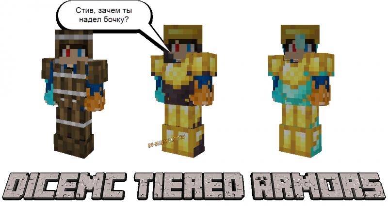 DiceMC Tiered Armors - новая броня, измененный  крафт старой [1.17.1] [1.16.5]