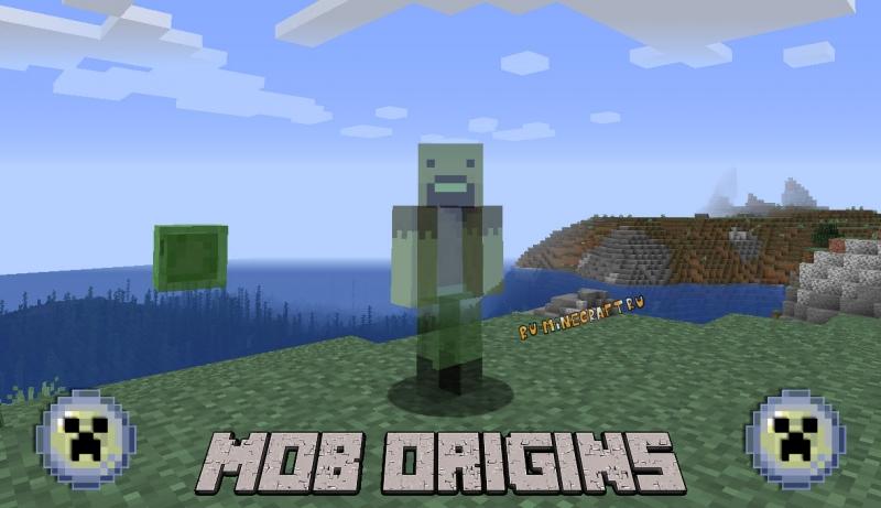 Mob Origins - происхождение от мобов [1.17] [1.16.5]