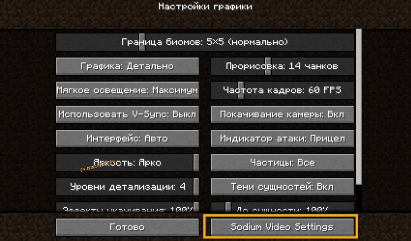 Better Sodium Video Settings Button - внешний вид настроек Содиум [1.17.1] [1.16.5]