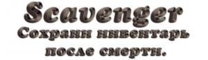 Scavenger - Сохрани инвентарь после смерти [Plugins] [1.15-1.6.2]