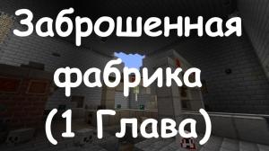 Заброшенная фабрика (1 Глава) [1.15.2]
