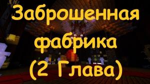 Заброшенная фабрика (2 Глава) [1.17]