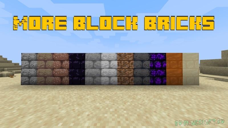 More Block Bricks - больше видов каменных кирпичей [1.17.1]