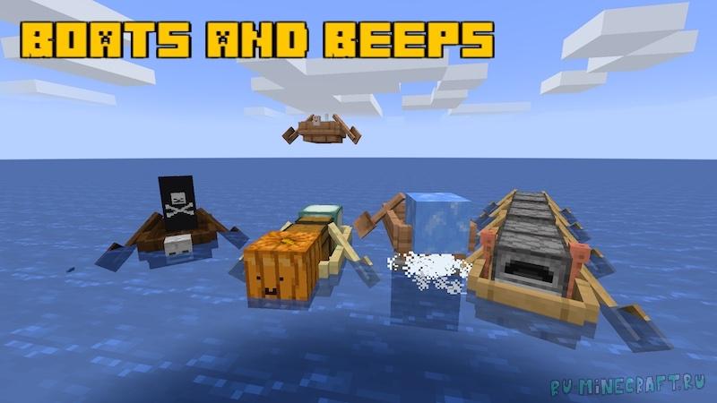Boats and Beeps - больше видов лодок [1.17.1]