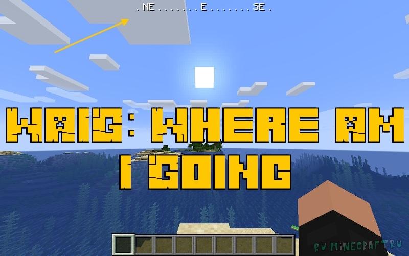 WAIG: Where Am I Going - мини-указатель сторон света [1.17.1]