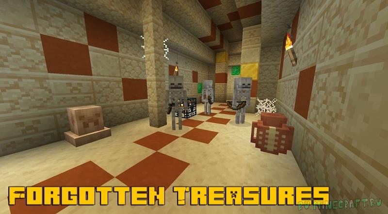Forgotten Treasures - забытые подземелья с сокровищами [1.16.5]